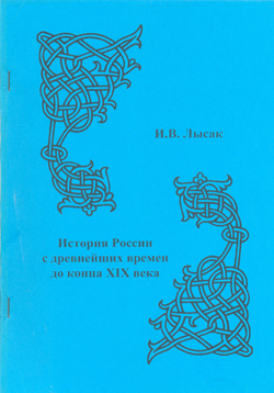 History of Russia from the earliest times Book cover