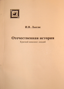 History of Russia a brief synopsis Book cover